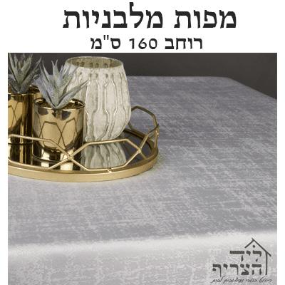 מפות שולחן מלבניות - רוחב 160 ס